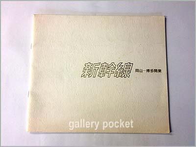 SK0-077岡山・博多開業パンフ